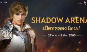 [Pearl Abyss] Shadow Arena เปิดทดลอง Beta Test ทั่วโลก