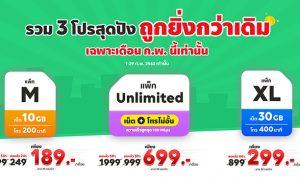 Promotion-Menu-1665-x-840_TH
