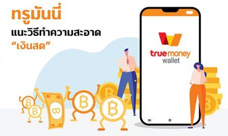 TrueMoney Money Note Cleaning_1