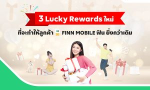 FINN MOBILE LuckyRewards (1)