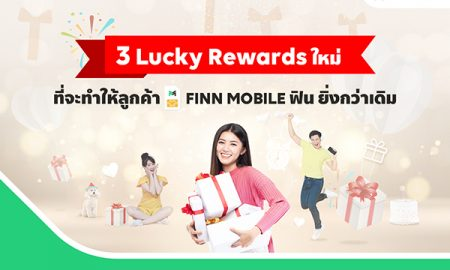 FINN MOBILE LuckyRewards (1)