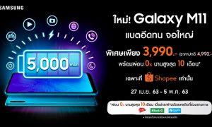 Galaxy M11 main KV