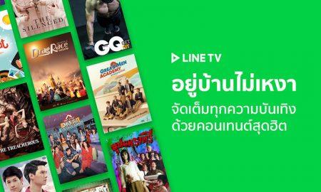 LINE TV4