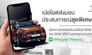 LINE x Peugeot 02_Final