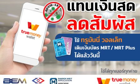 TMN X BEM new top-up service (1)