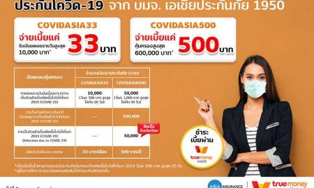 TMN x Asia Insurance launch COVID-19 insurance