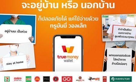 True Money & CP Group Merchants_1