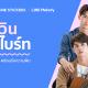 02_LINE TV_ฮินกับวินฟินกับไบร์ท