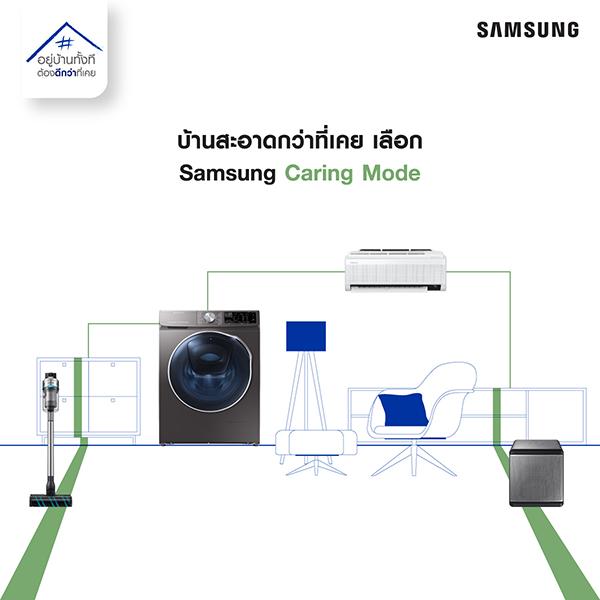 04_Samsung_Caring Mode