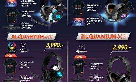 JBL Quantum Series Promotion