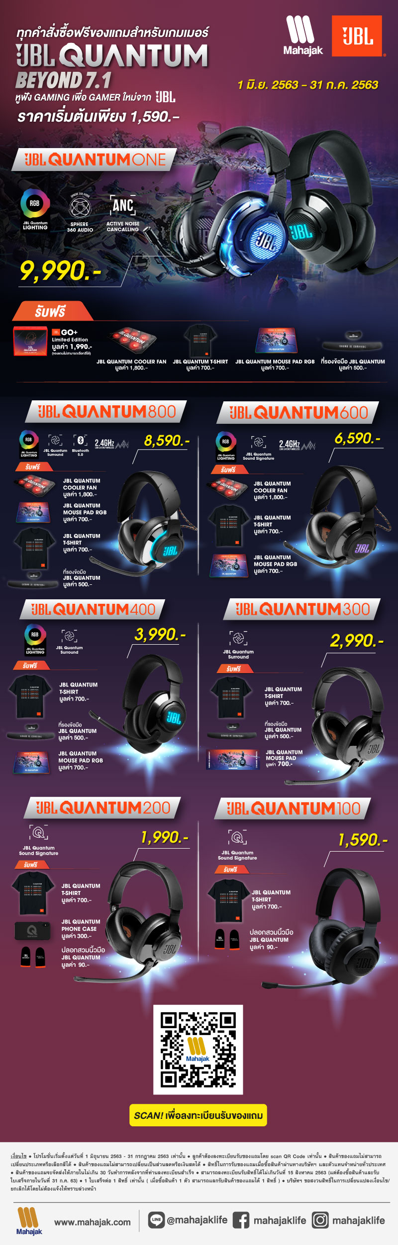 JBL Quantum Series Promotion