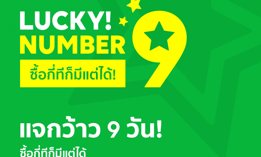 LINE Lucky Number 9 Campaign 2