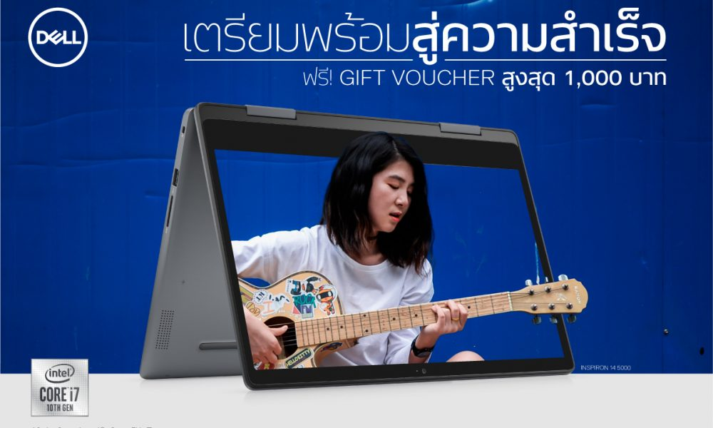 Promotion-Dell Back to School