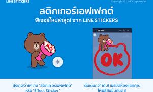 LINE STICKER_Effect Sticker 01