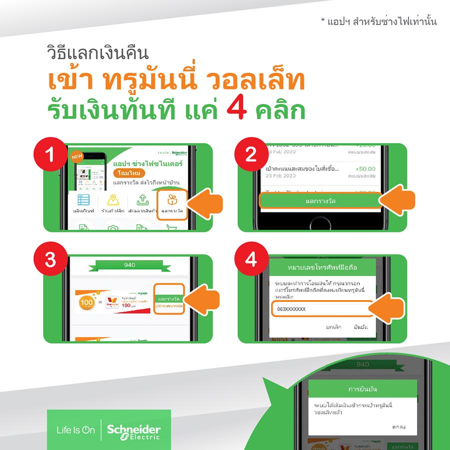 Banner_Retailer_app_316x160px_D1_edit