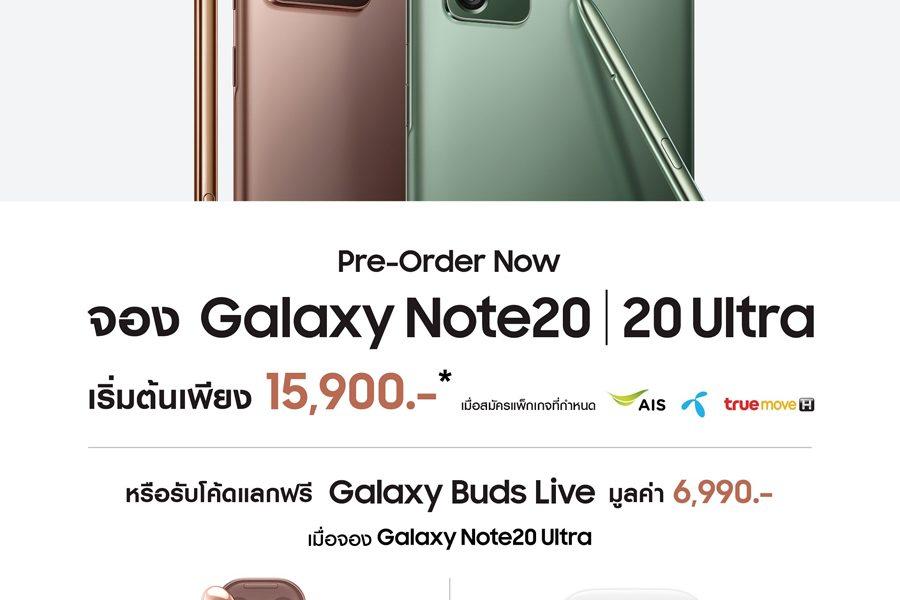 Galaxy Note20 Pre-order