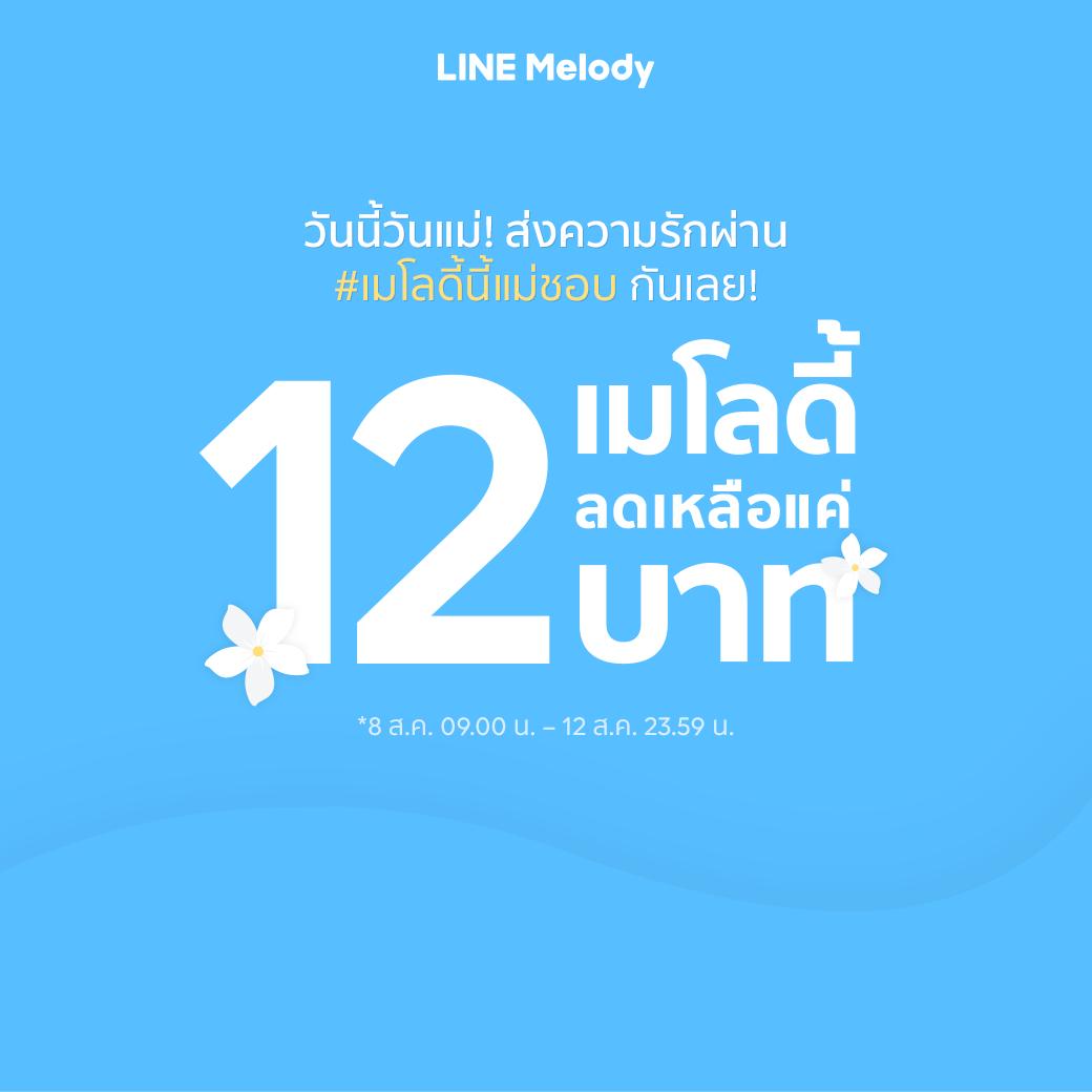 SNS_Melody-Mom 12 Aug