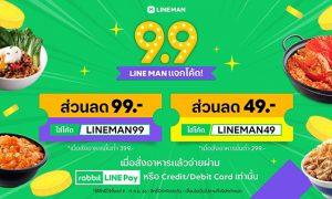 LINE MAN 9.9_Promotion