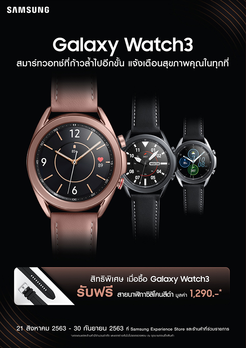 Watch3 Promotion