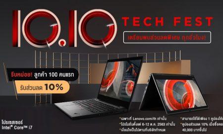 Lenovo_Campaign_10.10 TECH FEST_Banner_1
