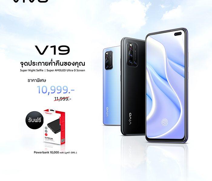Vivo V19 Promotion