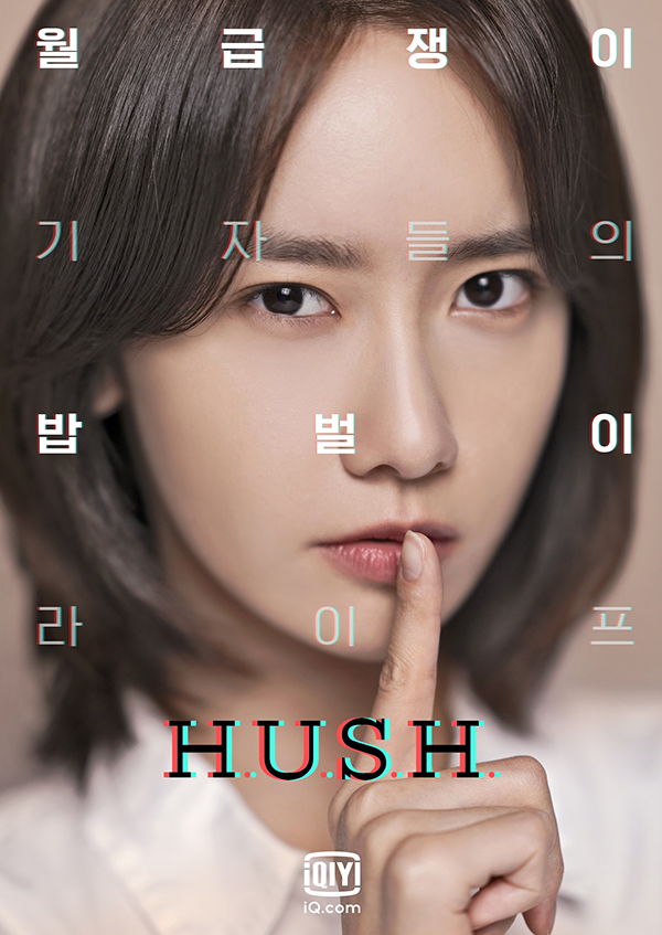 HUSH_Poster_ImYoonAh_clean