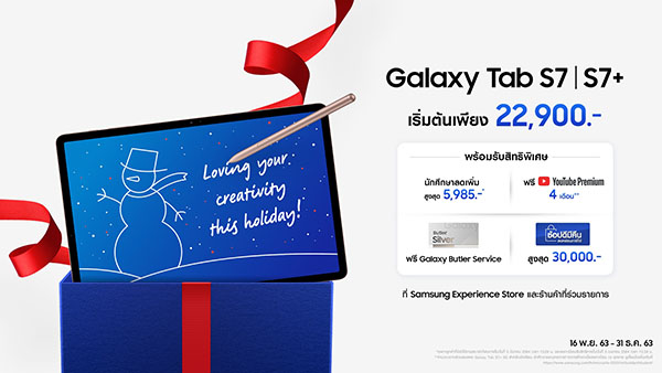 Holiday Promo_TabS7+_