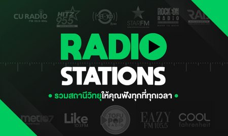 JOOX Radio Stations