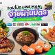 LINE MAN_Credit_Debit Promotion (1)