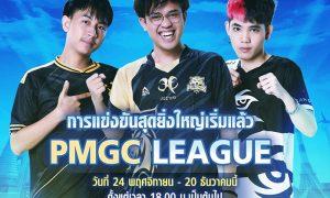 PMGC League Start Now
