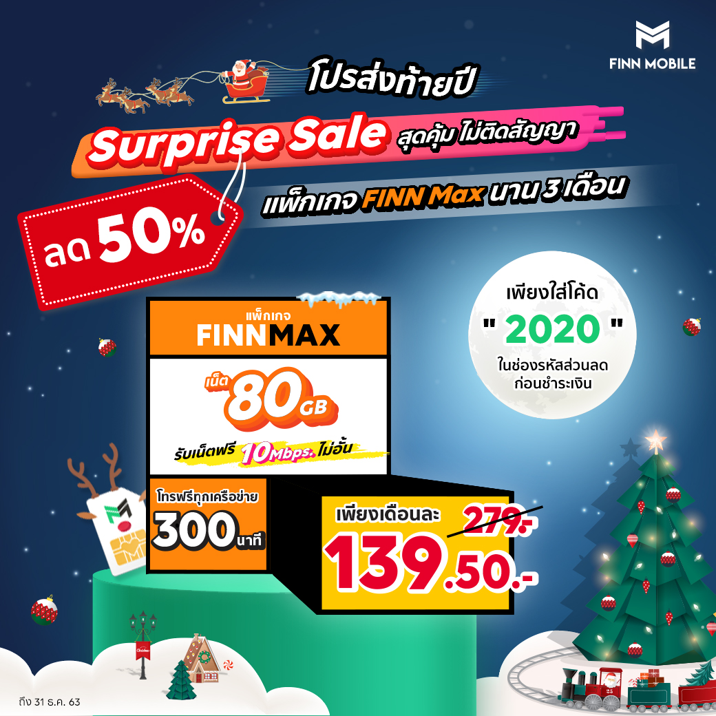 AW_Surprise Sale1040x1040