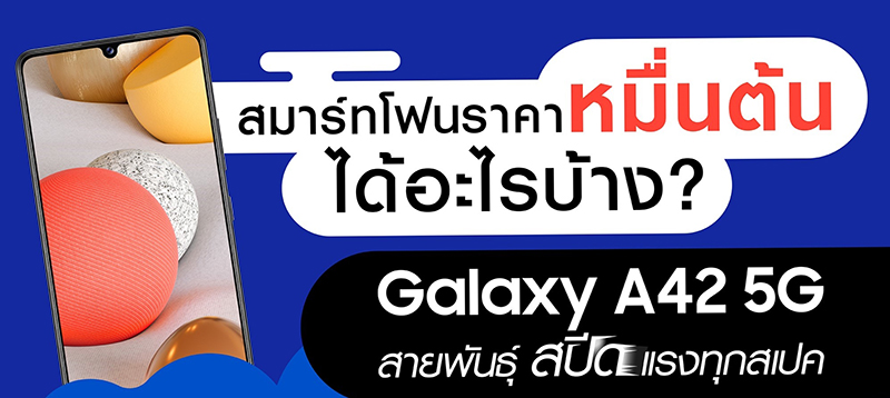 Infographic_Samsung Galaxy A42 5G