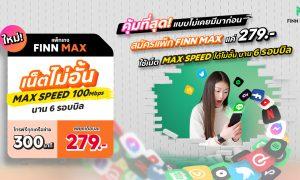 FINN Max-rectangular_12 Jan 2021