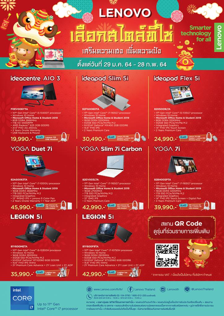 LeafletA4_CNY2021_Cre-02