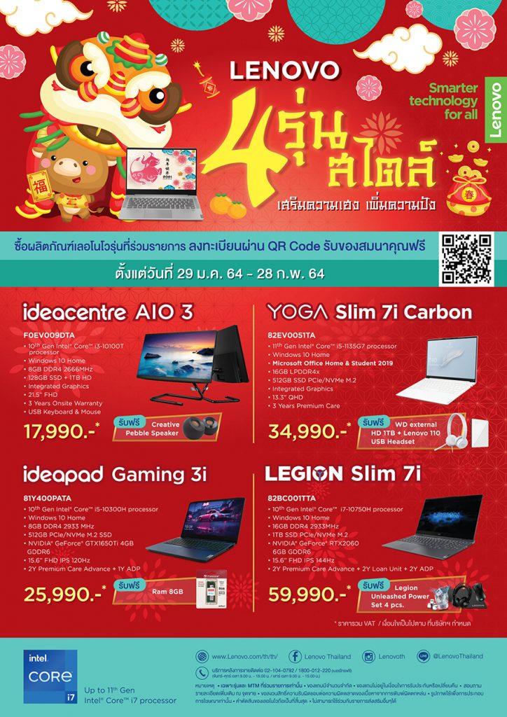 LeafletA4_CNY2021_Cre