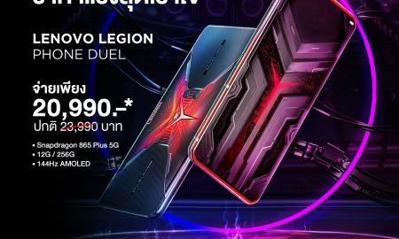 Legion Phone Duel Promotion