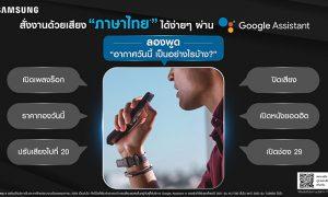 Samsung TV_Google Assistant_KV