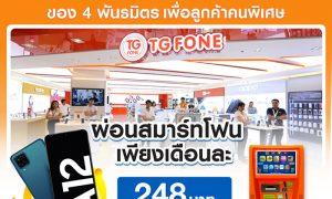 Device Financing by Samsung-Boonterm-KBTG-TG FONE (KV)