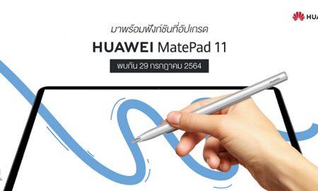 Matepad11_Teaser_PR