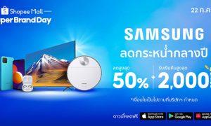 Samsung x Shopee SBD