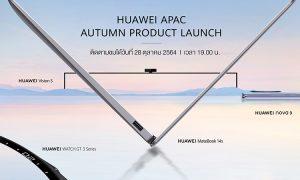 HUAWEI AUTUMN Product Launch_PR_Teaser