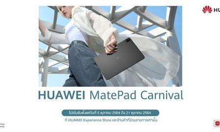 HUAWEI MatePad_Carnival_PR-01